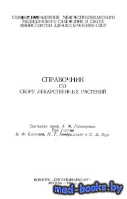 Справочник по сбору лекарственных растений - Гаммерман А.Ф. - 1959 год