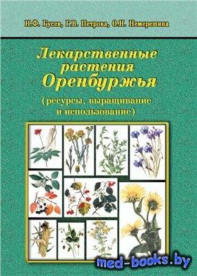 Лекарственные растения Оренбуржья (ресурсы, выращивание и использование) -  ...