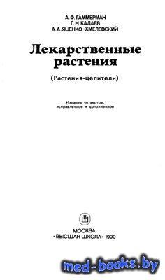 Лекарственные растения (Растения-целители): Справочное пособие - Гаммерман  ...