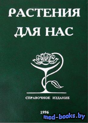 Растения для нас - Блинова К.Ф., Вандышев В.В. и др. - 1996 год