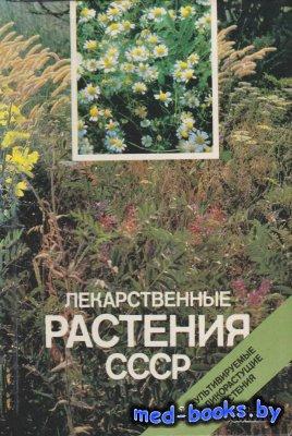 Лекарственные растения СССР: культивируемые и дикорастущие растения - Журба ...