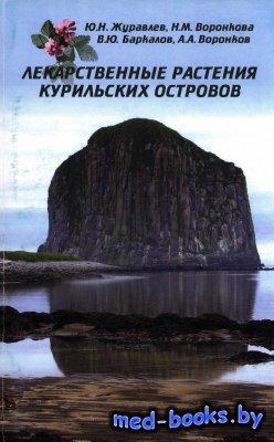 Лекарственные растения Курильских островов - Журавлёв Ю.Н., Воронкова Н.М., ...