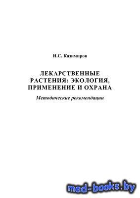 Лекарственные растения: экология, применение и охрана - Казимиров И.С.