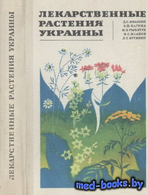 Лекарственные растения Украины - Ивашин Д.С., Катина 3.Ф., Рыбачук И.3., Ив ...