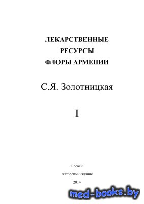 Лекарственные ресурсы флоры Армении. Том 1 - Золотницкая С.Я. - 2014 год