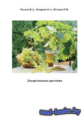 Лекарственные растения - Захарова О.А., Мусаева Р.Ф., Мусаев Ф.А. - 2014 го ...