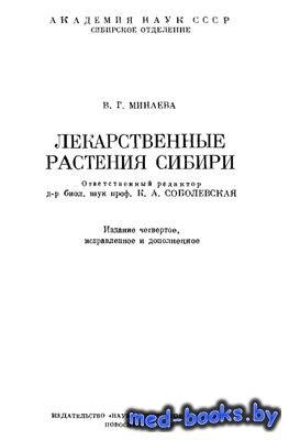 Лекарственные растения Сибири - Минаева В.Г. - 1970 год