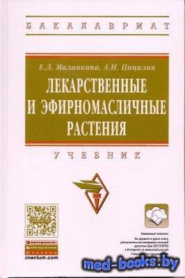 Лекарственные и эфирномасличные растения - Маланкина Е.Л., Цицилин А.Н. - 2 ...