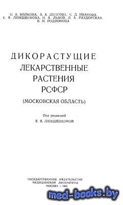 Дикорастущие лекарственные растения РСФСР (Московская область) - Люкшенкова ...