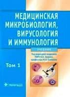 Медицинская микробиология, вирусологии и иммунология - В.В. Зверев, М.Н. Бо ...