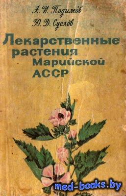 Лекарственные растения Марийской АССР - Подымов А.И., Суслов Ю.Д. - 1990 го ...