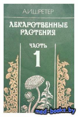 Лекарственные растения. Часть 1. Дикорастущие травянистые растения. (Сопров ...