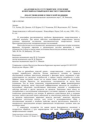 Лекарствоведение в тибетской медицине - Т.А. Асеева, Д.Б. Дашиев, А.II. Куд ...