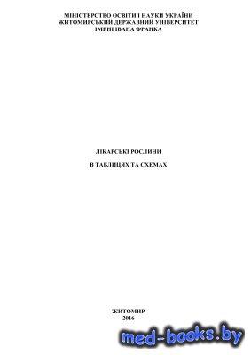 Лікарські рослини в таблицях та схемах - Аннамухаммедова О.О., Аннамухаммед ...