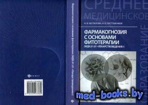 Фармакогнозия с основами фитотерапии - Беспалова Н.В., Пастушенков А.Л. - 2 ...