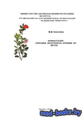 Фармакогнозия: природные биологически активные вещества - Коноплева М.М. -  ...
