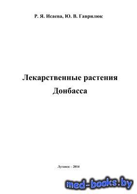 Лекарственные растения Донбасса - Исаева Р.Я., Гаврилюк Ю.В. - 2014 год