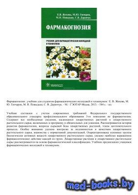 Фармакогнозия - Жохова Е.В., Гончаров М.Ю., Повыдыш М.Н., Деренчук С.В. - 2 ...