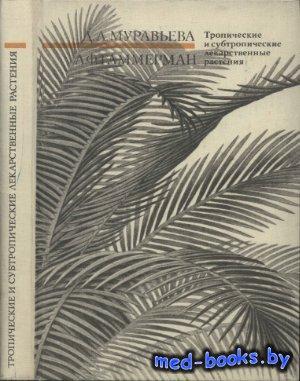 Тропические и субтропические лекарственные растения - Муравьева Д.А., Гамме ...