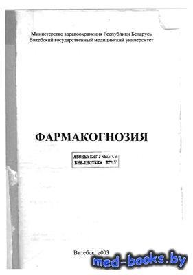 Фармакогнозия - Шелюто В.Л. - 2003 год