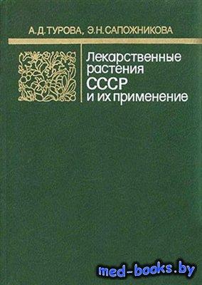 Лекарственные растения СССР и их применение - Турова А.Д., Сапожникова Э.Н. ...