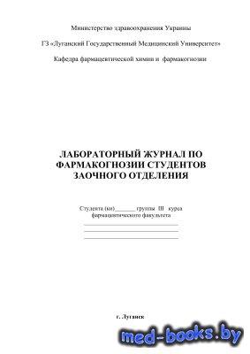 Лабораторный журнал по фармакогнозии студентов заочного отделения - Тернинк ...