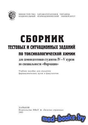 Сборник тестовых и ситуационных заданий по токсикологической химии для само ...