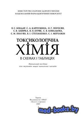 Токсикологічна хімія в схемах i таблицях - Бондар В.С., Карпушина С.А., Пог ...
