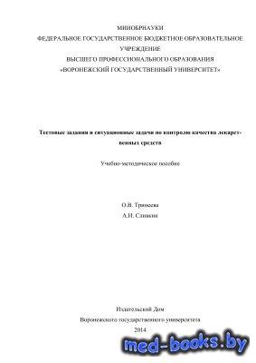 Тестовые задания и ситуационные задачи по контролю качества лекарственных с ...
