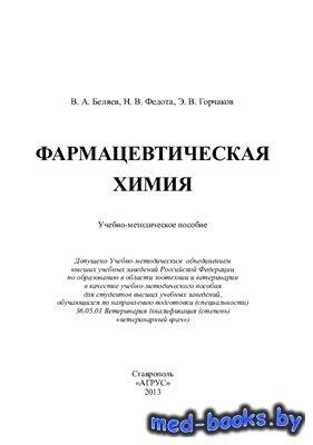 Фармацевтическая химия - Беляев В.А., Федота Н.В., Горчаков Э.В. - 2013 год