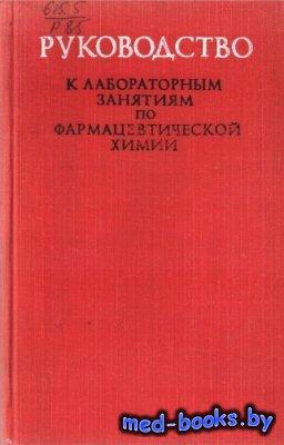 Руководство к лабораторным занятиям по фармацевтической химии - Архипова А. ...
