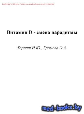 клиническая фармакология по гудману и гилману pdf
