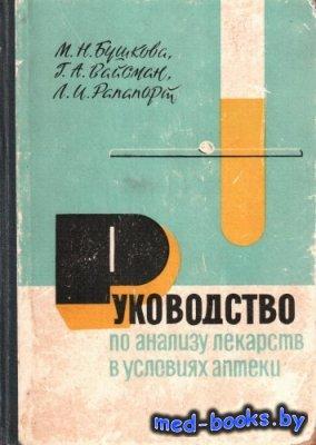 Руководство по анализу лекарств в условиях аптеки - Бушкова М.Н., Вайсман Г ...