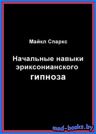 Спаркс М. - Начальные навыки эриксонианского гипноза