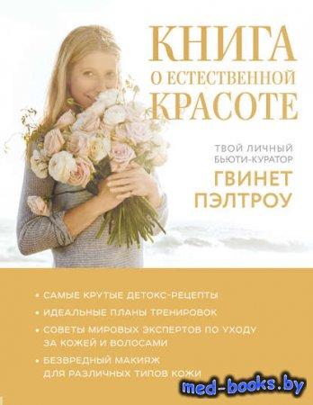 Книга о естественной красоте. Твой личный бьюти-куратор Гвинет Пэлтроу - Гв ...