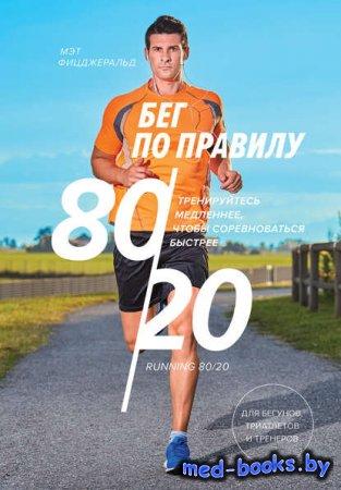 Бег по правилу 80/20. Тренируйтесь медленнее, чтобы соревноваться быстрее - ...