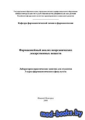 Фармакопейный анализ неорганических лекарственных веществ - Мельникова Н.Б. ...