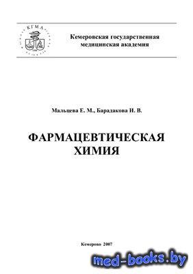 Фармацевтическая химия - Мальцева Е.М., Барадакова И.В. - 2007 год