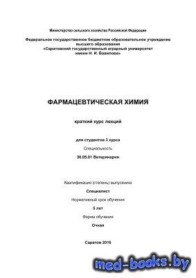 Фармацевтическая химия - Ловцова Л.Г. - 2016 год