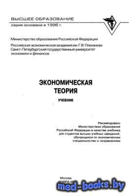 Экономическая теория - Видяпин В.И., Добрынин А.И., Журавлева Г.П., Тарасев ...
