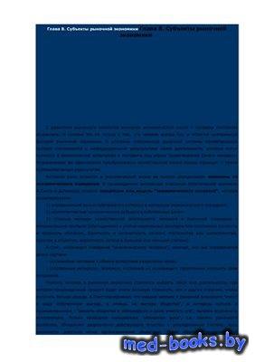 Экономическая теория - Видяпин В.И. Галямов С.С. и др. - 2005 год