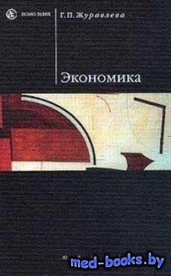 Экономика - Журавлева Г.П. - 2002 год