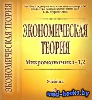 Экономическая теория. Микроэкономика 1, 2 - Журавлева Г.П. - 2014 год