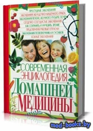 М.Г. Коляда - Современная энциклопедия домашней медицины