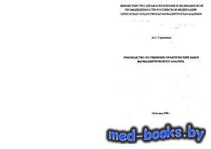 Руководство по решению практических задач фармацевтического анализа - Саушк ...
