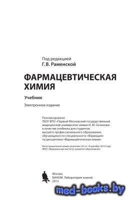 Фармацевтическая химия - Раменская Г.В. - 2015 год