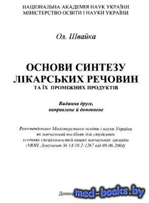 Основи синтезу лікарських речовин та їх проміжних продуктів - Швайка Ол. -  ...