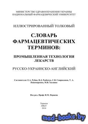Иллюстрированный толковый словарь фармацевтических терминов: промышленная т ...