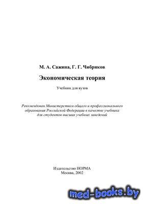 Экономическая теория - Сажина М.А., Чибриков Г.Г. - 2002 год