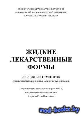 Жидкие лекарственные формы - Азаренко Ю.Н.